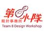 Team 8 Design Workshop