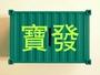 寶發貨運公司-專營拆櫃裝櫃服務