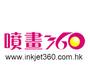 噴畫360國際有限公司
