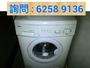 假日照常,至深夜12時 張師傅62589136 ,LG電視天線洗衣機包保用維修中心,快捷,便利,修理維修電器 ! 好幫手 !!