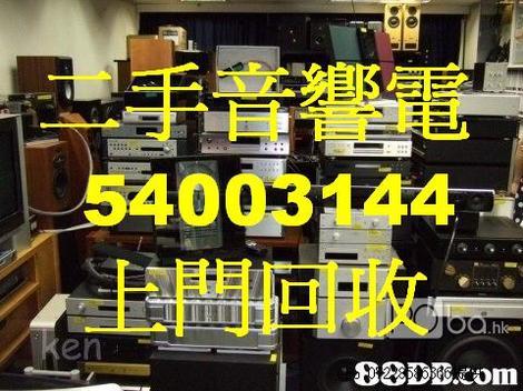 上門回收收購音響(香港54003144)回收喇叭,回收擴音,回收CD,回收黑膠,回收SACD二手