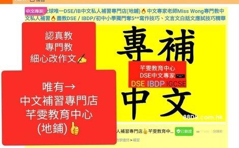 芊雯中文專科教育中心