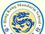 Hong Kong Mandarin School