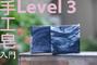 手工皂入門 Level 3