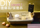 【昱日森林 Shiny Forest】 DIY護膚品Level I