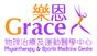樂恩物理治療及運動醫學中心 -- 註册物理治療師陳國斌 Ben Chan