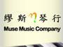 繆斯琴行® - 中環