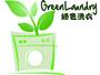 綠色洗衣 Green Laundry