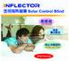 Inflector HK 透視隔熱窗簾