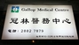 冠林醫務中心 Gallop Medical Centre