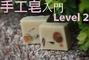 手工皂入門 Level 2
